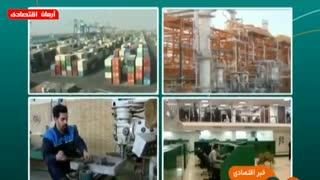 اخبار اقتصادی شنبه 20 مهر 1398