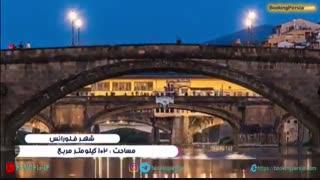 فلورانس شهر رنسانس ایتالیا و پایتخت فرهنگی اروپا - بوکینگ پرشیا