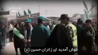 هلابیکم یا زوار الحسین - اثر نزار القطری به مناسبت اربعین