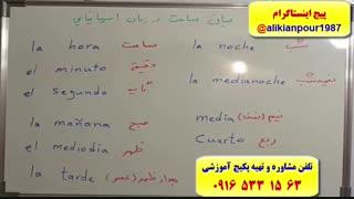 قویترین پکیج آموزشی مکالمه ، لغات زبان اسپانیایی ـ استاد علی کیانپور