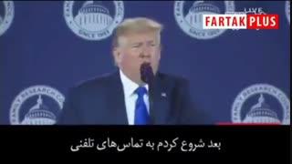 مسخره کردن یکی از سران عرب توسط ترامپ