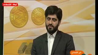 اخبار اقتصادی یکشنبه 21 مهر 1398