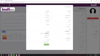 آموزش ثبت تعهدات مالی در آی نوتی