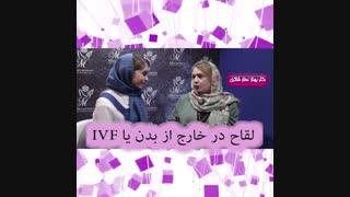 صحبت های دکتر عطار شاکری در پانزدهمین کنگره بین المللی زنان و مامایی ایران
