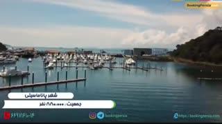 پاناما سیتی، شهری بارانی در آستانه اقیانوس آرام - بوکینگ پرشیا
