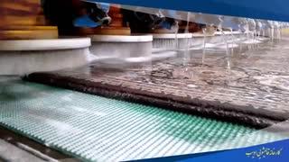 قالیشویی ادیب چطور فرش ها رو میشوره؟
