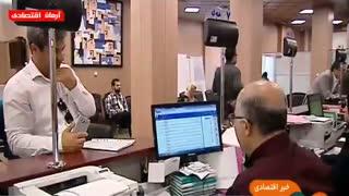 اخبار اقتصادی سه شنبه 23 مهر 1398