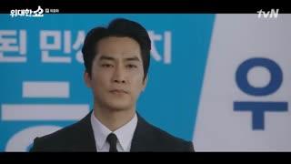 قسمت شانزدهم (پایان) سریال کره ای The Great Show 2019 - با زیرنویس فارسی