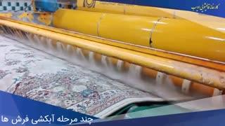 مرحله اول آبکشی فرشها تو قالیشویی ادیب چجوریه؟