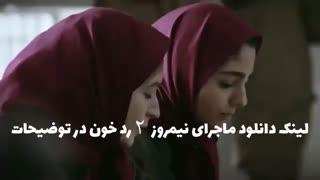 دانلود فیلم ماجرای نیمروز 2 رد خون | کامل
