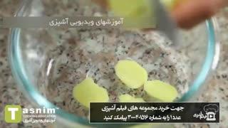 شربت زنجبیل | فیلم آشپزی