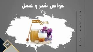 معجون شیر و عسل