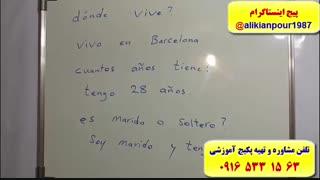 آموزش مکالمه اسپانیایی، لغات اسپانیایی، گرامراسپانیایی ـ استاد علی کیانپور