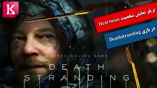 تریلر نمایش شخصیت Heartman  در بازی Deathstranding