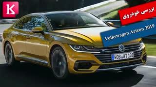 بررسی خودروی Volkswagen Arteon 2019