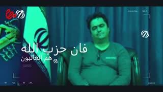 نماهنگ بازداشت روح الله زم توسط اطلاعات سپاه پاسداران انقلاب اسلامی | فان حزب الله هم الغالبون