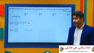 ویدیو اموزش ریاضی دوازدهم انسانی از علی هاشمی مشاوره محصولات 09120039954