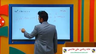 ویدیو اموزش ریاضی یازدهم تجربی از علی هاشمی مشاوره محصولات 09120039954