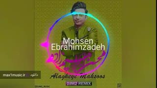 ریمیکس زیبای علاقه محسوس از محسن ابراهیم زاده.