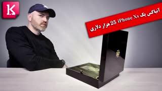 آنباکس یک iPhone Xs ۲۵ هزار دلاری