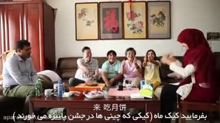 یک نوجوان ایرانی از زندگی شاد خود در کشور چین می گوید