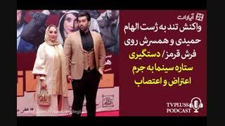واکنش تند به ژست الهام حمیدی و همسرش روی فرش قرمز فیلم مسخره باز