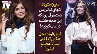 اولین واکنش متین ستوده به اعتراض کاربران به نوع پوشش اش در اکران مسخره باز