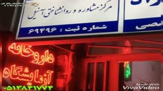 مرکز مشاوره و روانشناختی آنیل در مشهد