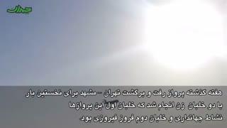 فراز و فرودهای خلبان زن ایرانی ؛ کاپیتان نشاط جهانداری را بشناسید