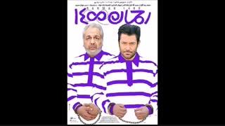 فیلم رحمان 1400 کامل و نسخه بدون سانسور