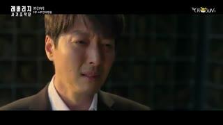 قسمت سوم سریال کره ای Leverage 2019 - با زیرنویس فارسی