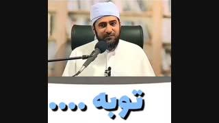 شیخ امامی .توبه
