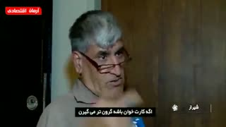 حرکت عجیب پزشکان در مطب حتی با اجبار کارتخوان