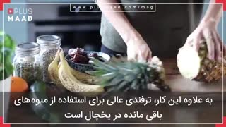 قسمت دوم - راههای میان بر برای داشتن تغذیه سالم