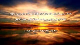 تمام طرح خدا برای انسان (3)