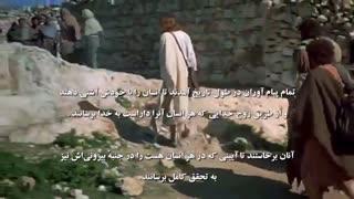 پادشاهی خدا - سربازان خدا (2)