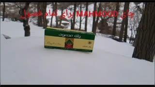 چای محمود برای تموم فصول