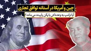 چین و آمریکا در آستانه توافق تجاری