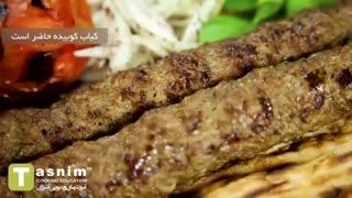 کباب کوبیده | فیلم آشپزی