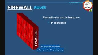 فایروال چیست و چگونه کار می کند؟