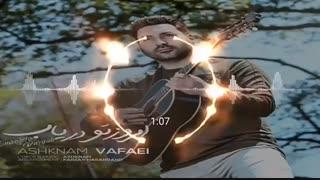 آهنگ اشکنام وفایی به نام امروزتو دریاب Ashknam Vafaei