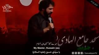 این عشقی که به سر من افتاده - ابراهیم رحیمی | English Urdu Arabic Sub