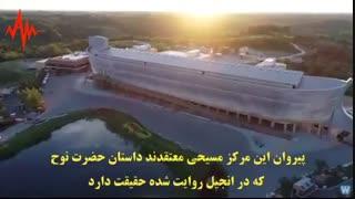 ساخت کشتی نوح با ابعاد واقعی انجیل در کنتاکی