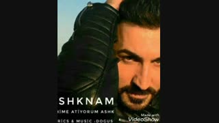 آهنگ ترکی استانبولی اشکنام وفایی ASHKNAM