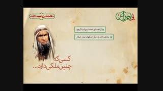 عوام و خواص صدر اسلام / طلحه