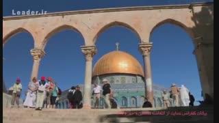 نماهنگ فلسطین / Palestine