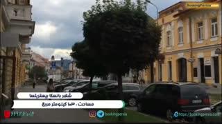 شهر بانسکا بیستریتسا، شهری دلپذیر در شمال اسلواکی - بوکینگ پرشیا