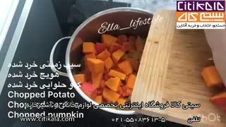 آموزش سوپ کدو حلوایی- سیتی کالا