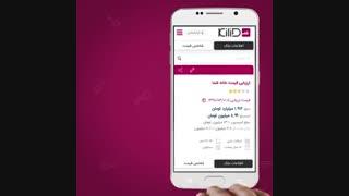 معرفی امکان ارزیابی هوشمند قیمت مسکن در کیلید
