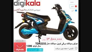 موتورسیکلت برقی مدل (1396) | digikala.com